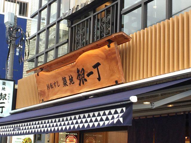 看板ヨコに木目柄の格子部材を建物の装飾に