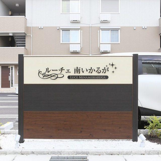 3色のエバーアートボードでつくる集合住宅のサイン