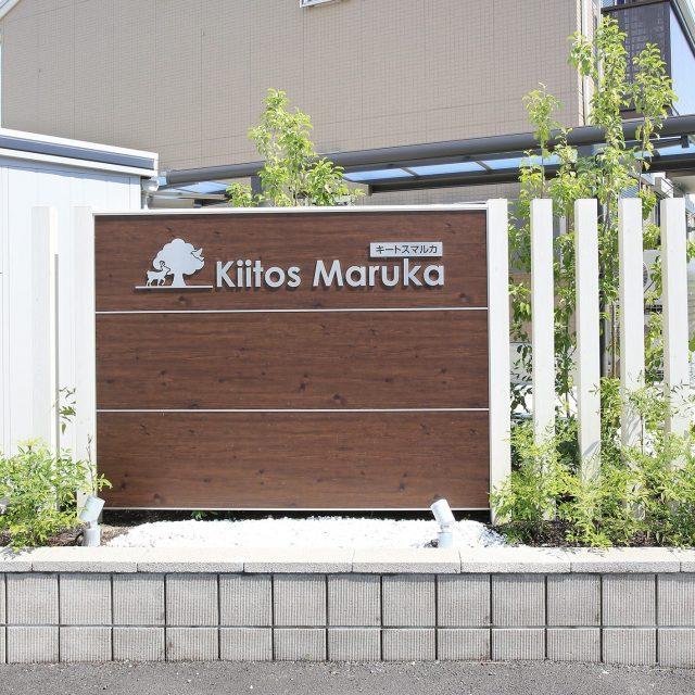 白い格子材とエバーアートボードでつくる集合住宅のサイン