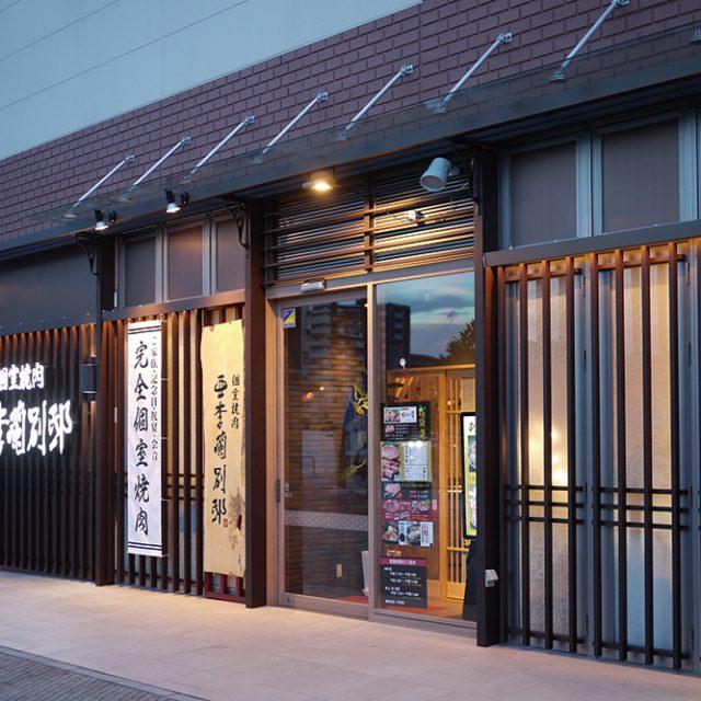 和モダンのイメージに。お店の雰囲気が伝わるよう格子材でデザイン